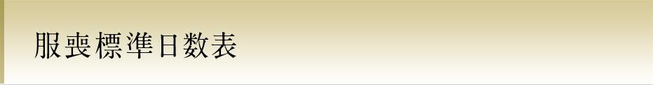 国宝 大崎八幡宮:暦(六曜旧暦) 服喪標準日数表